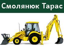 Смолянюк Тарас